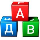 Игра «Цветные слова»